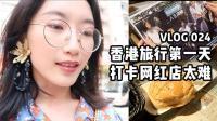 香港旅行第一天, 打卡网红店失败! 逛遍铜锣湾的商场和书店!
