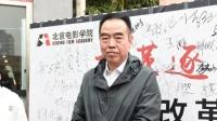 八卦:北电78级校友聚首 陈凯歌张丰毅现身