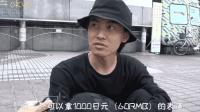 一天能赚五万日元的吃蟑螂打工, 你愿意去做么?