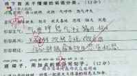 语文96分, 小学生奇葩造句扣1分! 他写了什么?