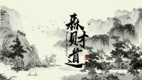 森财道10/15-吃得苦中苦, 方为人上人