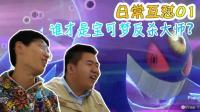 【神叹与3胖的互怼日常】01: 宝可梦反杀大师