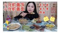 小龙虾盖饭 小龙虾盖面 双味毛巾卷 肉串关东煮 葡萄汁 吃播~
