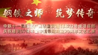 《中铁十一局70周年文艺汇演》