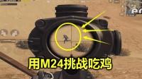 刺激战场: 苦练60天M24后, 狙击会有多强? 全图玩家露头就死