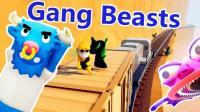 【XY小源&Z小驴&小七】Gang Beasts基佬大乱斗 牛头EQ