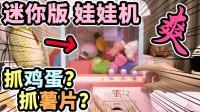 揭秘娃娃机的内部构造, 居然还有另类玩法?