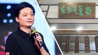 """崔永元大学开饭馆 """"战斗鸡面""""成爆款"""