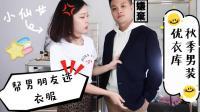 帮男友选衣指南+优衣库秋冬男装haul | 樱桃果酱