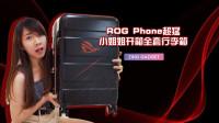 ROG Phone 超猛小姐姐开箱全套行李箱