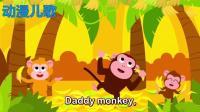 猴子爱香蕉 动漫儿歌学英语