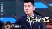 火星情报局: 钱枫讲述自己开火锅店, 汪涵: 你走了火锅店火了!