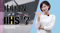 中国版IIHS,真的能行?