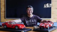《夏东评车》法拉利车模: 比豪车贵, 买了就升值的模型和它的故事
