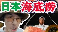 【绅士一分钟】海底捞竟然开在歌舞伎町! 有什么奇怪的当地服务?