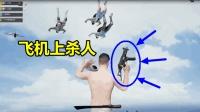 刺激战场: 最猖狂的玩家, 跑飞机上杀人, 敌人连落地的机会都没有