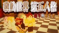 【炎黄蜀黍】方块学园小游戏 新我的世界第五人格 下集 必须抓籽岷