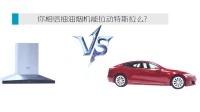 创意广告视频: 油烟机吸力有多大? 特斯拉汽车都能被拉动你信么
