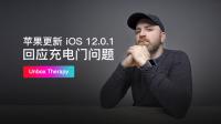 苹果更新 iOS 12.0.1 回应充电门问题