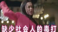 刘哔吐槽神剧都市蛊情片《姜生我们可不可以不圣母》