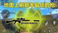 刺激战场: 地图上刷新率最低的枪, M24都遇不到, 捡到它可以买彩票