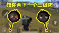 刺激战场: 出现率不到1%的游戏模式, 捡起这把枪, 2下1个3级头
