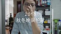 【sunny】2018年晚间护肤步骤 超简单
