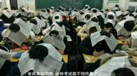 哈哈 这样考试就不怕学生作弊了 爆笑