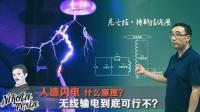 特斯拉线圈 | 如何制造百万伏级的闪电? 无线输电技术的困难在哪? 李永乐老师告诉你