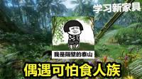 【开心又又】绿色地狱03隔壁的泰山野人来啦~可怕! 学习新家具啦~(Green Hell)