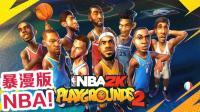 【布鲁】NBA2K欢乐竞技场2: 试玩第一期! 暴漫版NBA球员大乱斗!