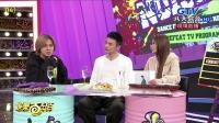 娱乐百分百 20181016 LIVE 主持: 罗志祥&恺乐 来宾: 李荣浩、ONER