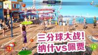 【布鲁】NBA欢乐竞技场2: 三分球大赛挑战! 纳什vs佩贾!