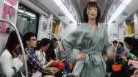 勇气可嘉的小姐姐, 在地铁上那么多人看着, 还敢淡定的跳舞