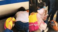 幼儿坠入火车站台 在车底大声呼喊妈妈