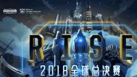 2018.10.16  KT vs EDG  LOLS8世界总决赛 BO1