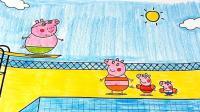 猪爸爸带着小猪佩奇去游泳馆练习跳水卡通简笔画