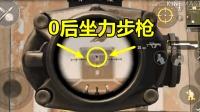 刺激战场: 发现一把0后坐力步枪, 能装45发子弹, 比满配M4稳10倍