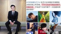 """赵丽颖冯绍峰领证张艺兴被哄""""蹭热度"""""""