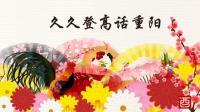 【互动电影动画微课】九九登高话重阳