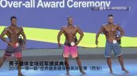 男子健体全场冠军颁奖典礼
