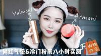 当红炸子鸡气垫&冷门贵妇粉底液 8小时测评+香港购物分享