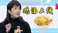 """《奇葩头条》奇葩说5肖骁催泪发言""""鸡汤""""和马薇薇抢夺陈铭"""