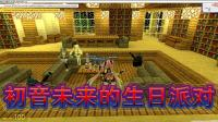我的世界游戏: 初音未来姐妹几个开派对还有好看的礼花玩