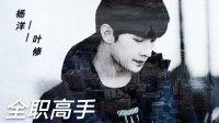 《全职高手》杨洋饰演叶修备受期待,实力还原动漫版