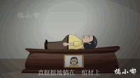 悬疑动画《老人》: 躺在棺材上的老人!