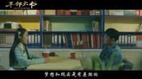 《半部天书》插曲 梦想版MV