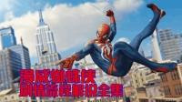 PS4《漫威蜘蛛侠》全剧情游戏流程攻略解说 第1期
