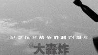 导演萧锋发文 电影《大轰炸》取消上映