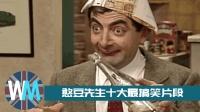 憨豆先生十大最搞笑片段